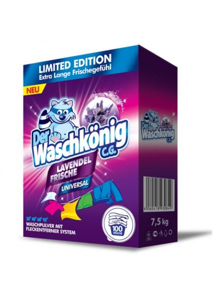 Der Waschkönig Universal Лавандовая свежесть 7,5 кг - 100 стирок