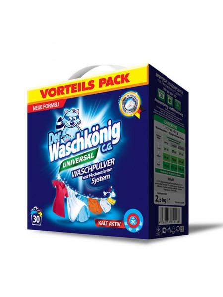 Der Waschkönig Universal 2,5 кг - 30 стирок